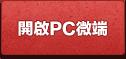 下載PC微端